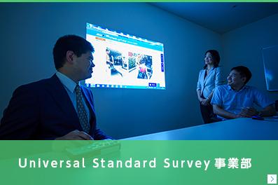 Universal Standard Survey事業部