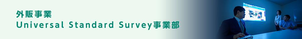 外販事業 Universal Standard Survey事業部