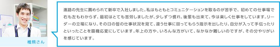 スタッフコメント 椎熊さん