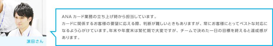 スタッフコメント 濱田さん