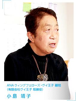 ANAウィングフェローズ・ヴイ王子 顧問 小島 靖子