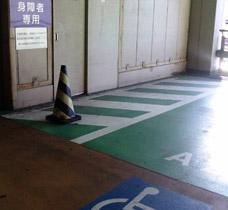 通勤用駐車場の確保