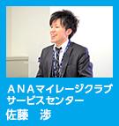 ANA マイレージクラブサービスセンター 佐藤渉