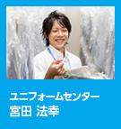ユニフォームセンター 宮田法幸