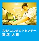 ANAコンタクトセンター 稲垣大輝
