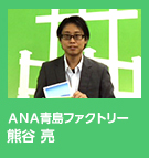 ANA青島ファクトリー 熊谷亮