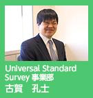 Universal Standard Survey事業部 古賀孔士