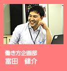 働き方企画部 富田健介